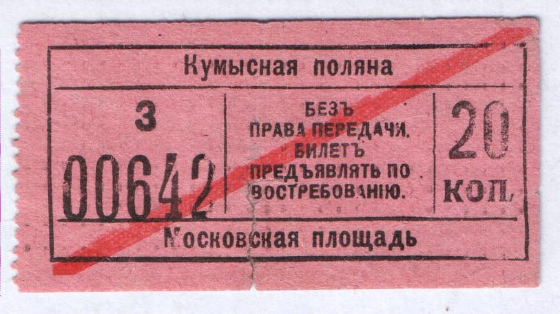 Билет на трамвай на Кумысную поляну