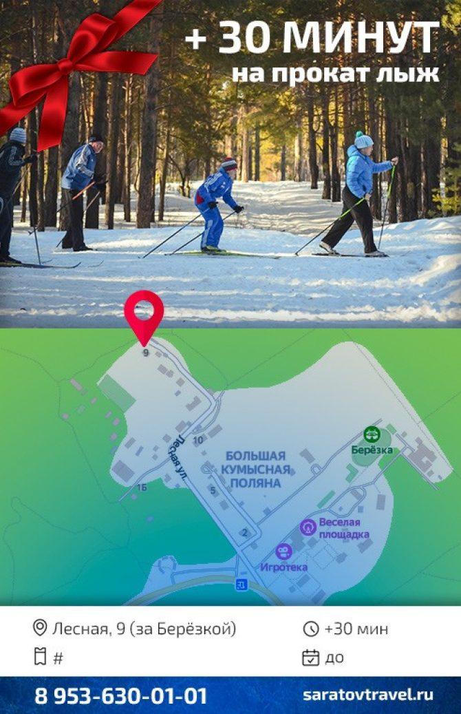 Купон на прокат лыж